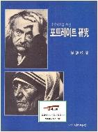 포트레이트 연구 - 명작사진을 통한 (최민식, 1991년)