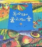 독수리와 물고기의 춤 (노블레스 명작동화 55)