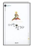 어린왕자 - 다시 읽는 명작시리즈(양장본) 5쇄 발행