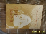 현대문학 / 내 생애의 아이들 / 가브리엘 루아. 김화영 옮김 -사진.상세란참조