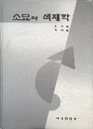 소묘와 색채학 /소장자 이름 有(뒷면 1곳)  ☞ 서고위치:SP 1