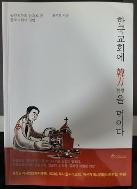 한국교회에 한방을 먹이다