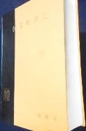 한국전쟁사 10   (UN軍參戰篇) (1950. 6. 25 - 53. 7. 27)   /사진의 제품  / 상현서림 ☞ 서고위치:RL 5  *[구매하시면 품절로 표기됩니다]