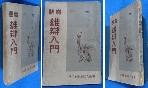 웅변입문 (懸賞 雄辯入門) [1953년 초판] [상현서림] / 사진의 제품  /  / :☞ 서고위치:KN 4  * [구매하시면 품절로 표기됩니다]