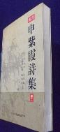 신자하시집 2 [ 申緯 ] /사진의 제품/ 상현서림  ☞ 서고위치:ma 4  *[구매하시면 품절로 표기됩니다]