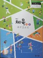 중학교 체육 1,2 교과서-동아출판 주명덕