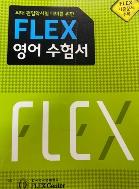 FLEX 영어 수험서 외대 편입학시험 대비를 위한