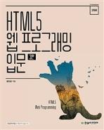 HTML5 웹 프로그래밍 입문