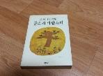 물소리 바람소리 /정가3500원/실사진첨부/150