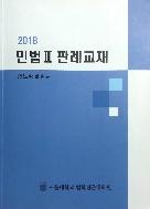 2018 민법 Ⅲ 판례교재 - 최준규 #