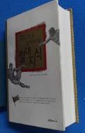 교양으로 읽어야 할 절대지식 [ Hardcover] / 사진의 제품   / 상현서림 / :☞ 서고위치:mk 3 * [구매하시면 품절로 표기됩니다]
