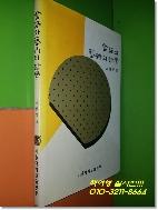 언어와 예술의 철학 (1994년초판)