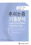 추리논증 기출분석(LEET)(2013) #