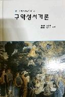 구약성서개론 7쇄발행(2011.03.30)