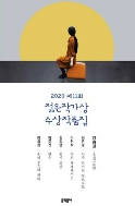 제11회 젊은작가상 수상작품집(2020) / 강화길,최은영,이현석,김초엽,장류진,장희원