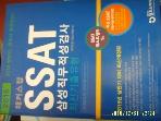 챔프스터디 / 2015 해커스잡 SSAT 삼성직무적성검사 최신기출유형 -부록없음 (계열통합 인문계+이공계) -꼭아래참조