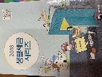 2018 생활세금 시리즈 - 국세청 #