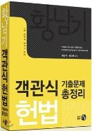 황남기 객관식헌법 - 기출문제총정리