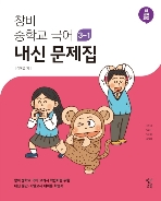 창비 내신문제집 중학교 국어3-1 (이도영) / 2015 개정 교육과정