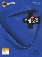 [비상교육] 수학 1 (유형편 + 정답과 해설 세트) (2010년) [개념편 없고 유형편만 세트 판매]