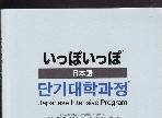 일본어 단기대학과정 (Japanese Intensive Program) basic 4 - 1 [CD 포함]