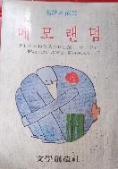 명시와 산문  - 메모랜덤 / 1981(초)/문학창조사