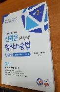 형사소송법(주관식)(2015)(신광은)(2판)