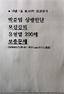 19년 1월 행시 1차 박준범 상황판단 모강강의 유형별 200제 보충문제