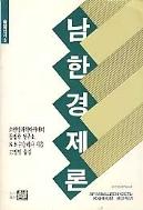 남한 경제론