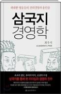 삼국지 경영학 - 위대한 영웅들의 천하경영과 용인술 초판19쇄