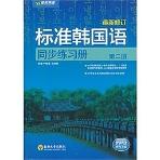 標準韓國語 同步練習冊 (第二冊) Standard Korean practice book (Volume 2)