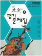 동아출판 중등 과학3 평가문제집 김상협
