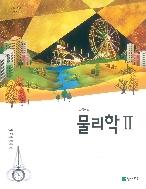 고등학교 물리학 2 교과서 천재/2015개정 새책