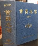 (인명록) 2013 대전고등학교총동창회 회원명부 #