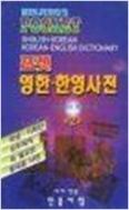 민중 포켓 영한 한영사전 (2004년판)