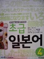 초급 일본어 2010년 4월호