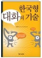 한국형 대화의 기술 - 말 한마디만 바꿔도 대화가 달라진다 초판 15쇄