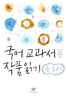 국어 교과서 작품읽기 중3 시