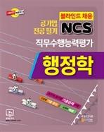 2018 공기업 전공필기 NCS 행정학 직무수행능력평가 #