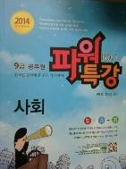 2014 9급 공무원 파워특강 사회        (서호성/장진민/서원각/하단참조/ab)