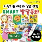 아들과딸-스마트발달동화(전10권)/미개봉상품/발달동화/스마트동화/유아동화