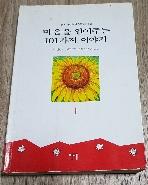 마음을 열어주는 101가지 이야기 1997. 5. 20. 1판 34쇄
