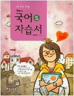 동아 중학교 국어 5 자습서 (대표 저자 : 이삼형, 2015년)