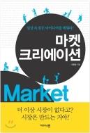 마켓 크리에이션 - 아이디어 창출과 사업화 전략! 초판1쇄