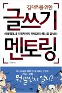 김대리를 위한 글쓰기 멘토링 - 이메일에서 기획서까지 카테고리 하나로 끝낸다 초판2쇄