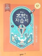 동아출판 중학교 과학 1 교과서 자습서 김호련외 2015개정 2020