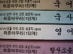 2012년 검찰.마약.교정.보호직 시험대비 최종마무리(1단계) 세트(전4권)