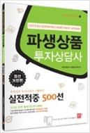 2012 파생상품 투자상담사 실전적중 500선
