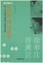 조훈현 대 서봉수(오늘의 바둑 신서 3) 2004.11.30 1판2쇄