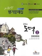 미래엔 중학교 도덕2 평가문제집(정창우)(2018) 새책